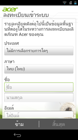 Screenshot_2012-11-03-14-21-53
