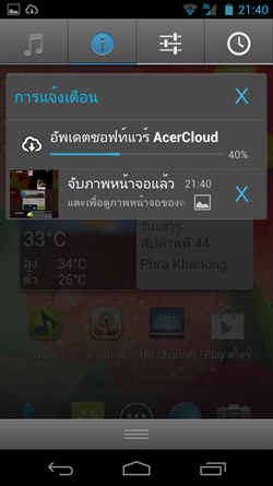 Screenshot_2012-11-03-21-40-37
