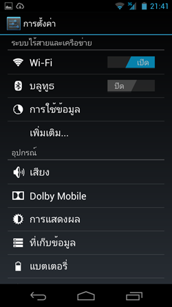 Screenshot_2012-11-03-21-41-11