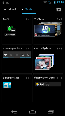 Screenshot_2012-11-04-22-18-03