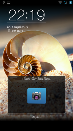 Screenshot_2012-11-04-22-19-06