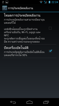 Screenshot_2012-11-04-22-24-31