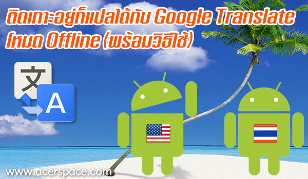 google-translate-android-offline4