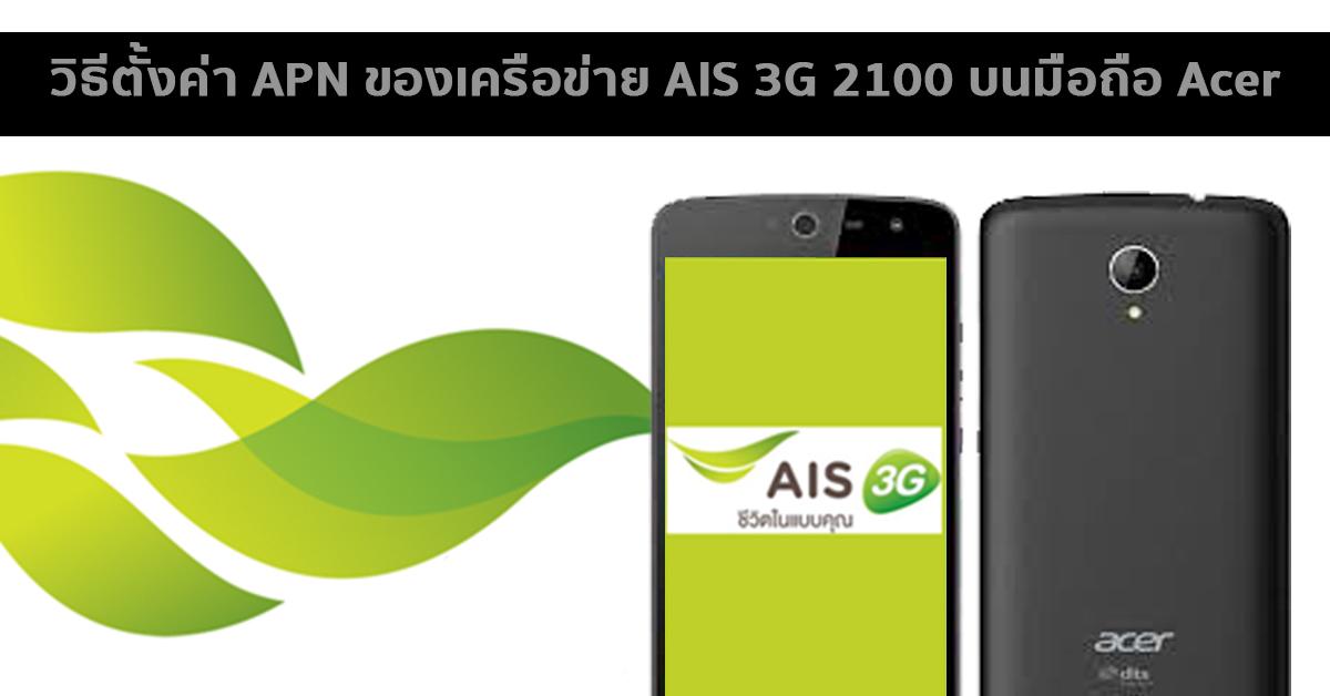 วิธีตั้งค่า APN บนมือถือ Acer ของเครือข่าย AIS 3G 2100