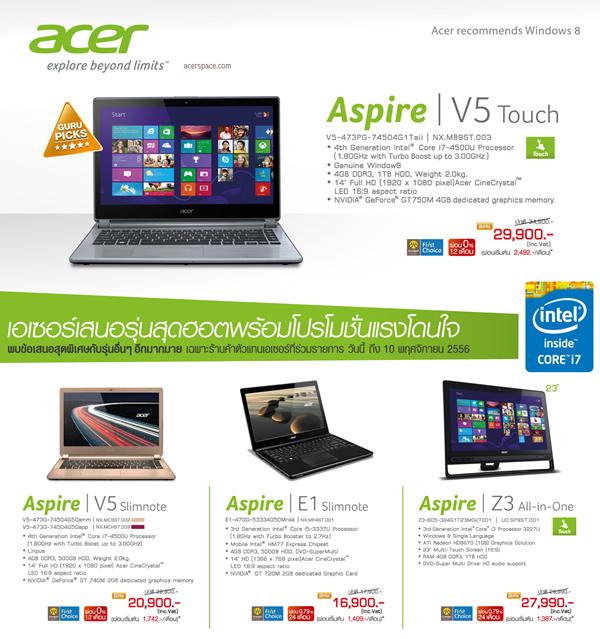 acer-brochure