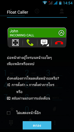 Acer-Liquid-Z5---AcerSpace-float_caller