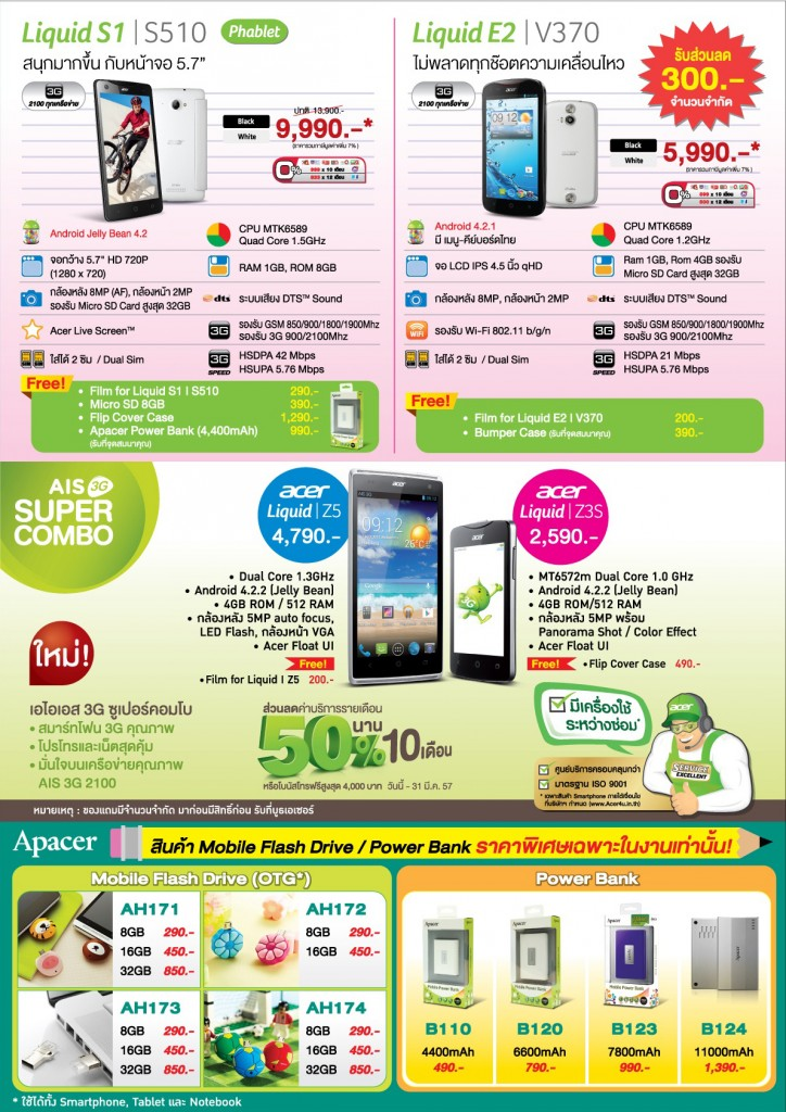 Final Leaflet Mobile Expo_IS 04