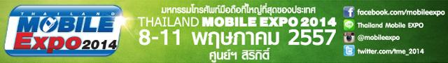 banner-tme2014-640x90