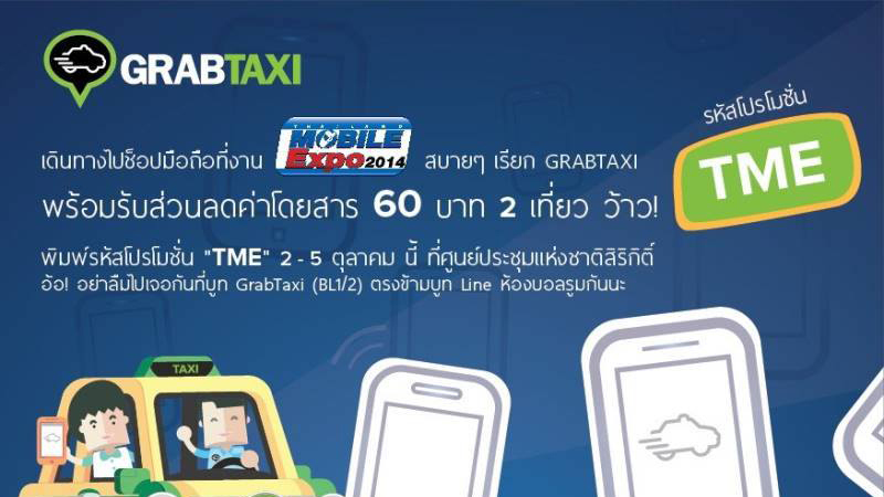 GrabTaxi-Mobile-Expo-2014