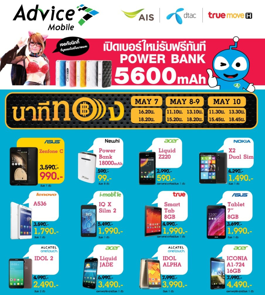 Advice Promotion TME_MAY 2015