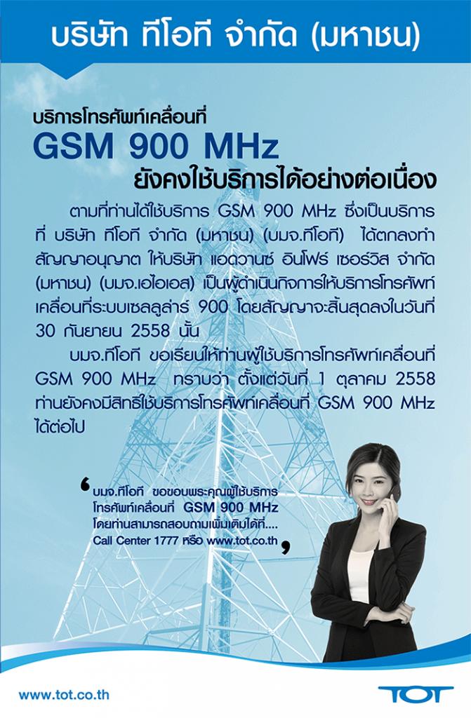 1440396694-GSM9007301-o