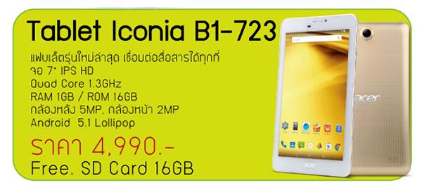 Acer Iconia Talk B1-723