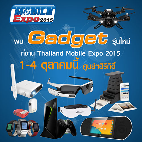 Gadget-mobile-expo-2015