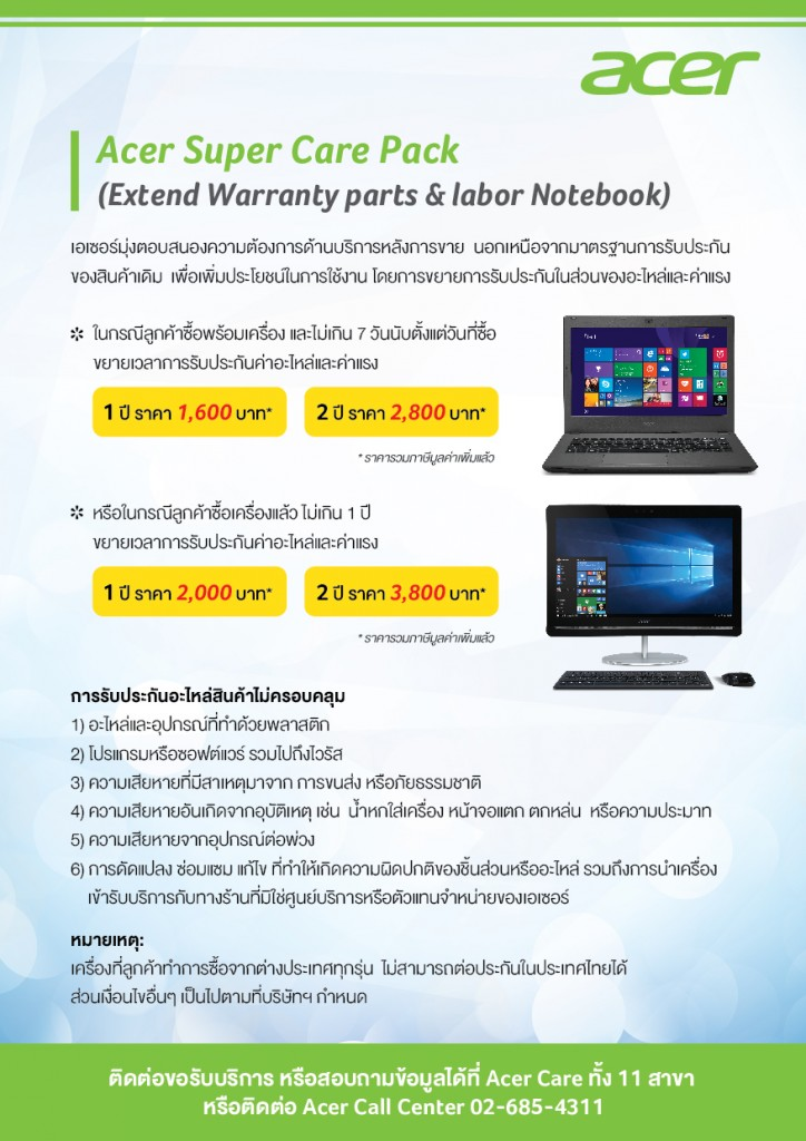 ประกัน-acer-super care pack