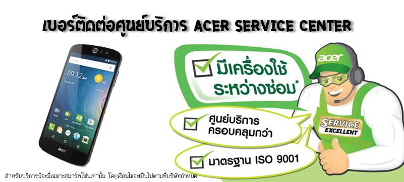 Acer Service Center