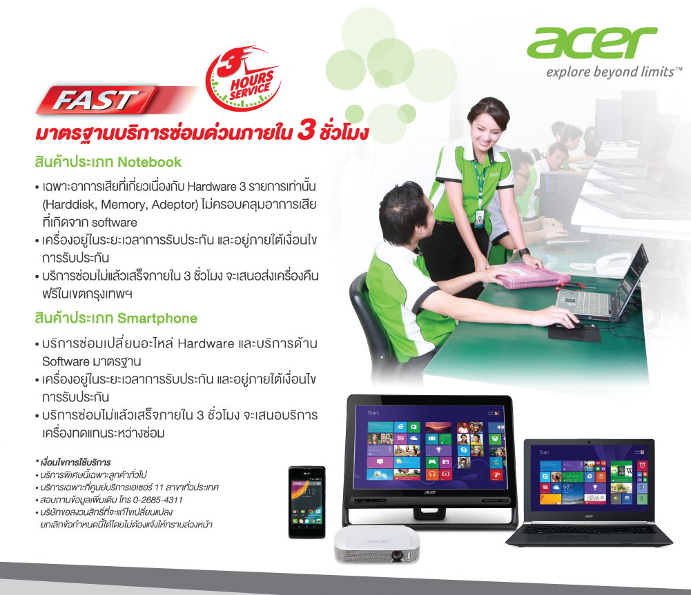 fast_acer_care