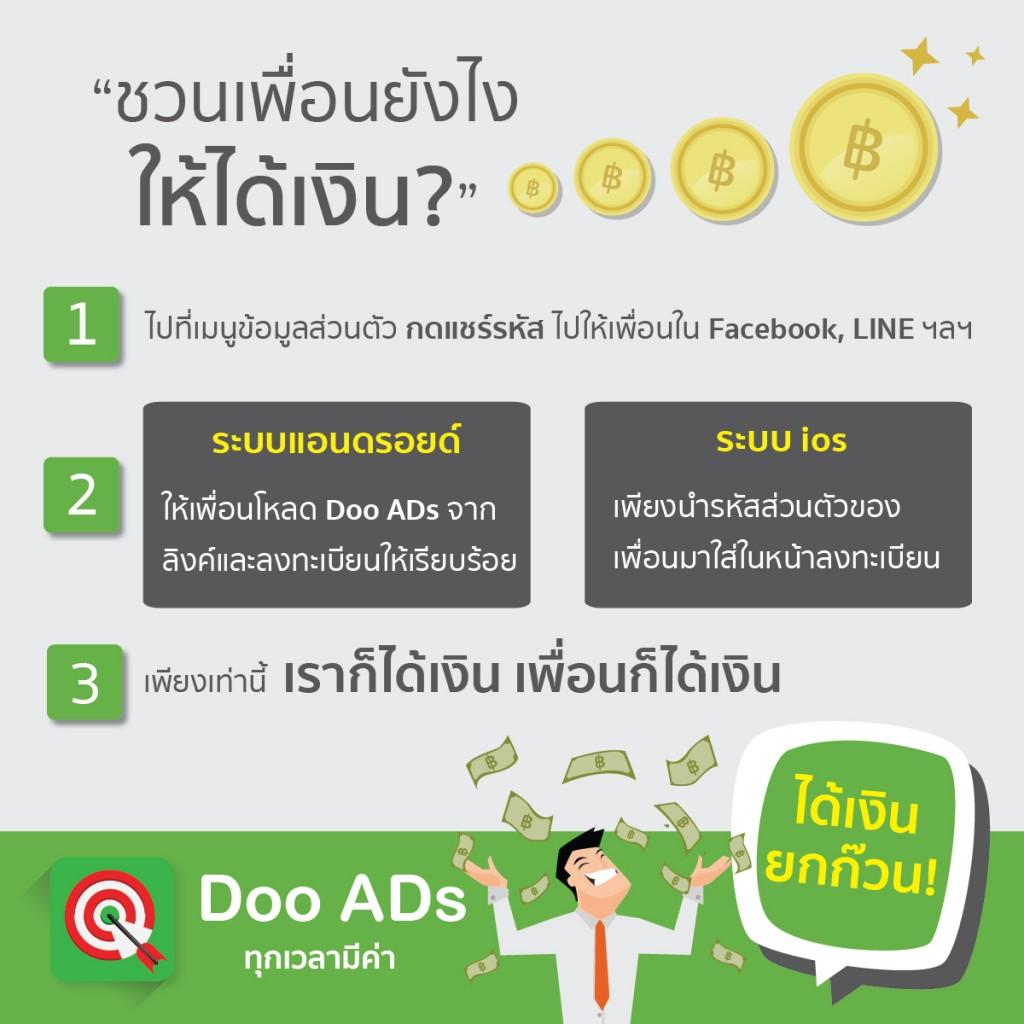 Friend-Doo-ads-01
