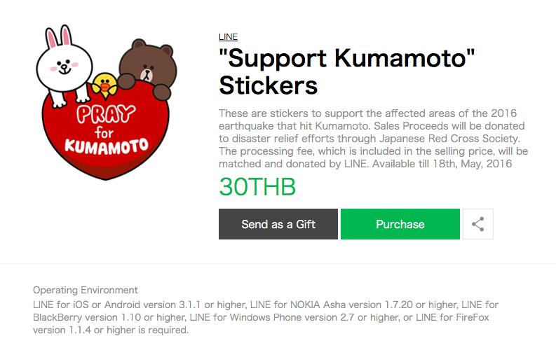 Support Kumamoto
