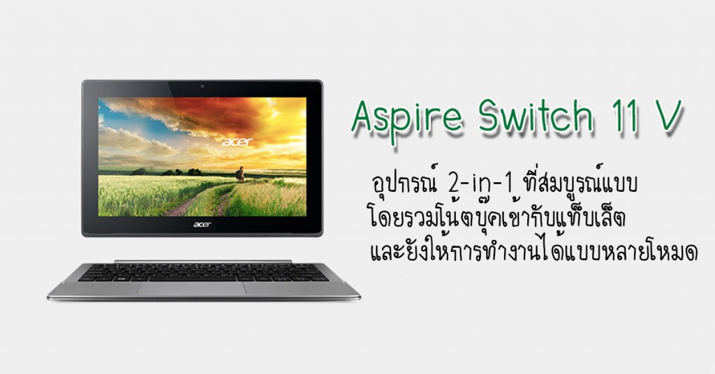 01Aspire Switch 11 V