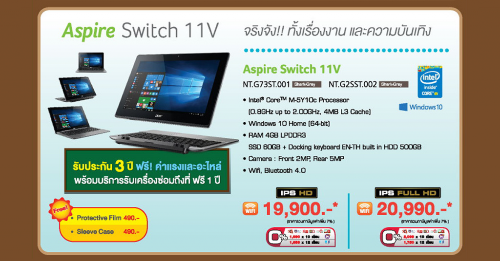 ASpire Switch 11V