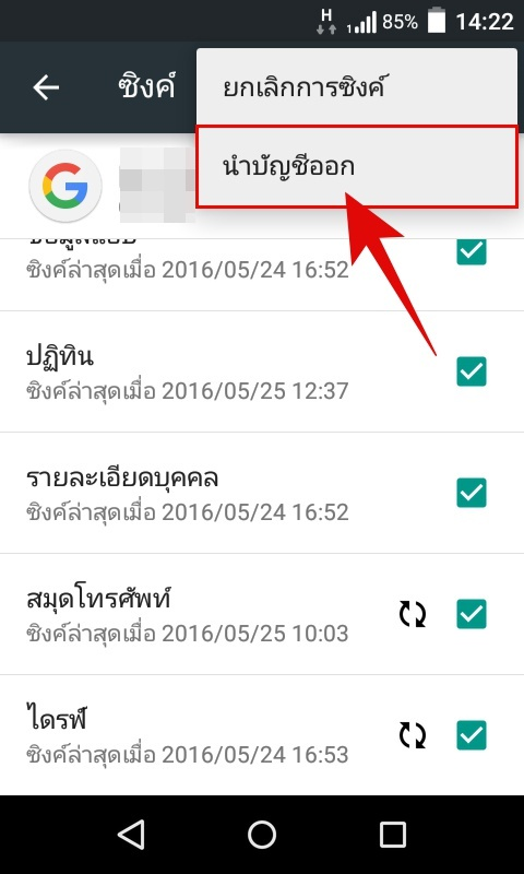 how to delete gmail account from play store