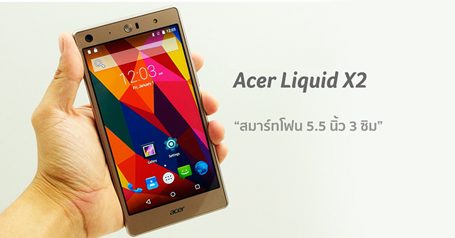 acer-liquid-x22