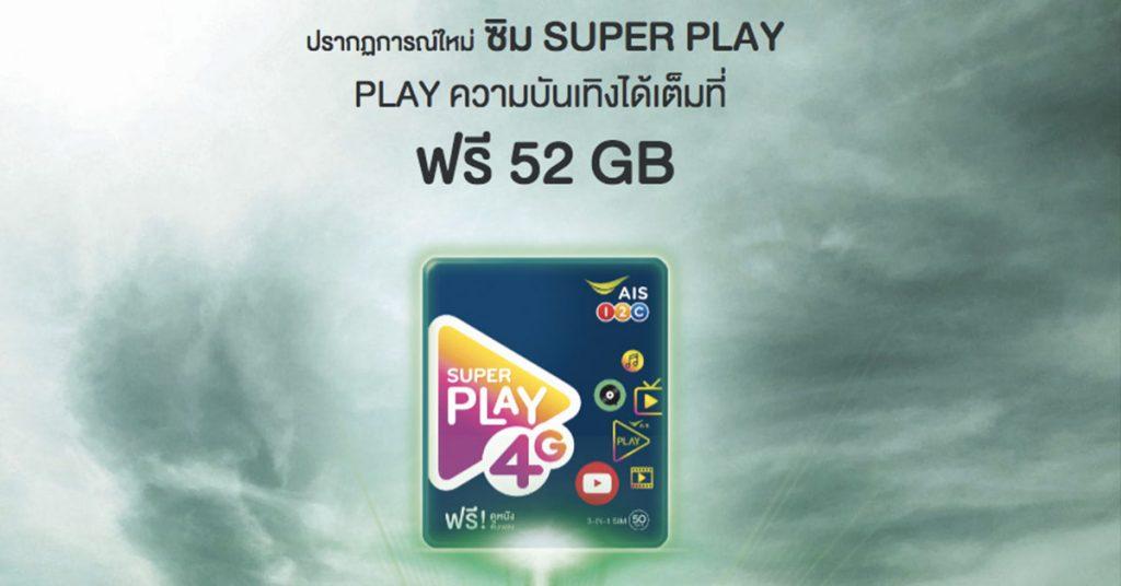 super-play