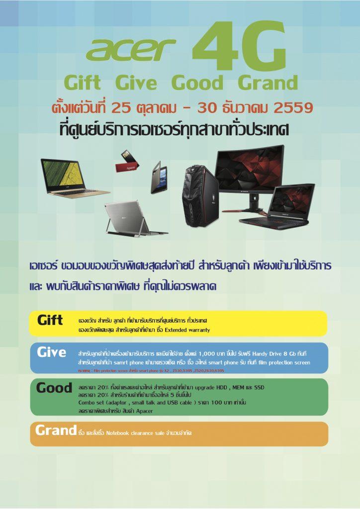 Acer 4G