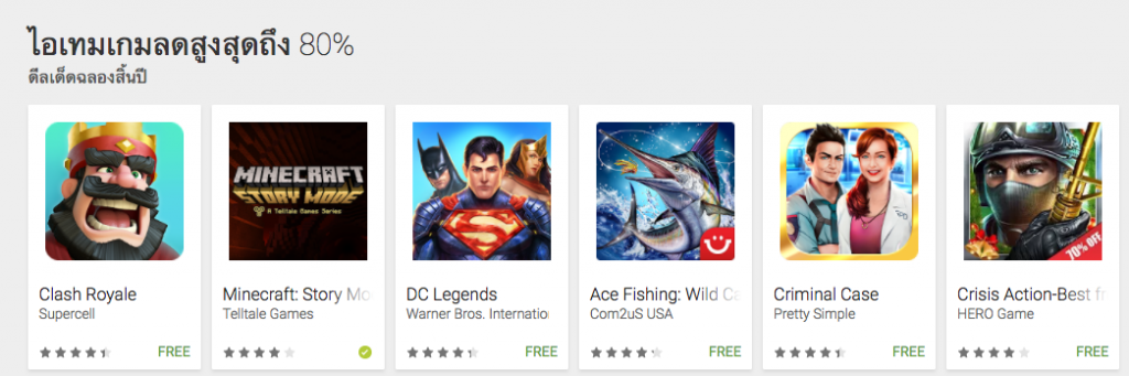 GooglePlay Flash Deal